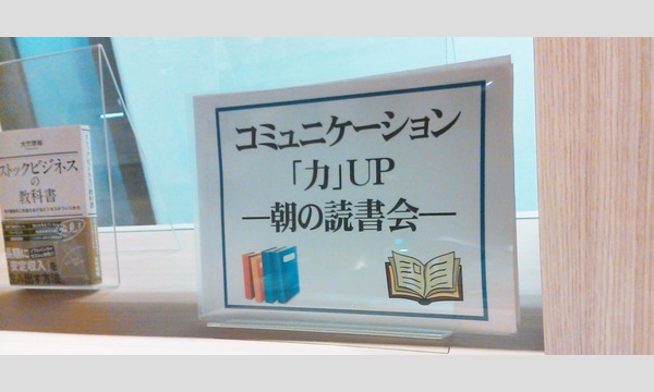 1月13日(日)ぷちゼミ コミュニケーション「力」UP――朝の読書会―― イベント画像1
