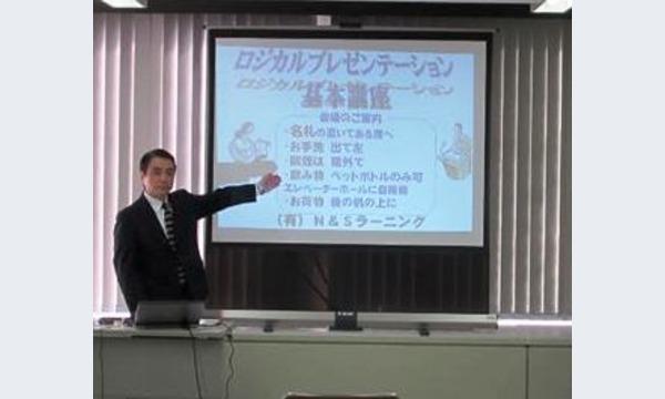 【大阪】4月8日(土) ロジカルプレゼンテーション・ベーシック講座 イベント画像3