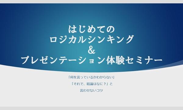 【東京】4月19日(金) はじめてのロジカルシンキング&プレゼンテーション体験セミナー イベント画像2