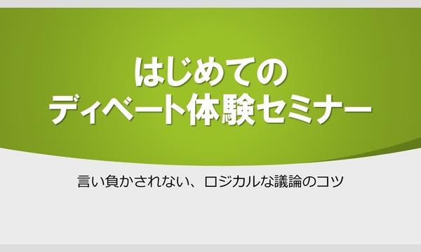 【大阪】4月14日(日) 半日で体験する議論のコツ はじめてのディベート体験セミナー イベント画像1