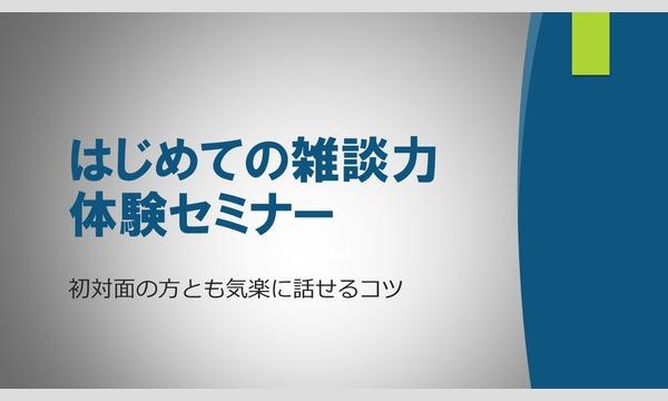 【大阪】04月13日(土) はじめての雑談力体験セミナー イベント画像1