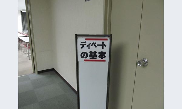【大阪】4月8(土)9日(日)ロジカルプレゼン&ディベートベーシック講座 イベント画像3