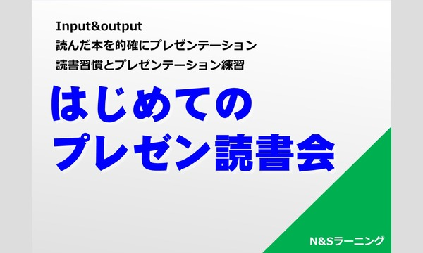 有限会社N&Sラーニングの【福岡】7月27日(土)はじめてのプレゼン読書会!イベント