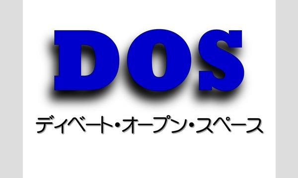 【東京】8月3日(土) ディベート・オープン・スペース ディベートの勉強会 イベント画像3