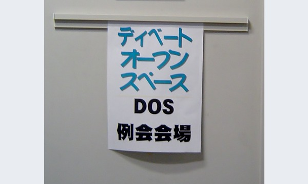 6月17日(日) ディベート・オープン・スペース ディベートの勉強会 イベント画像1