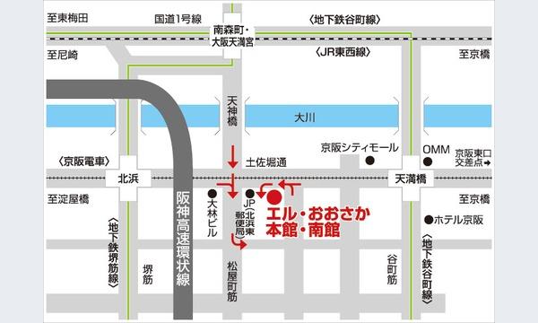 【大阪】8月18日(土) 1日でコミュニケーションスキルを! 1day ディベート集中セミナー イベント画像2