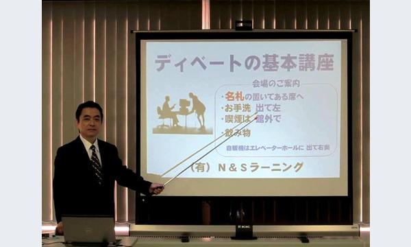 【大阪】4月9日(日) ディベート・ベーシック講座 イベント画像3