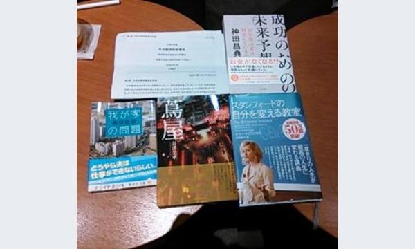【大阪】10月14日(日)ぷちゼミ コミュニケーション「力」UP――昼下がりの読書会―― イベント画像2