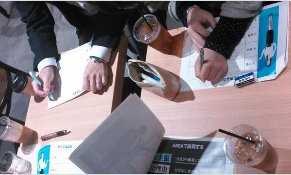 【大阪】10月14日(日)ぷちゼミ コミュニケーション「力」UP――昼下がりの読書会―― イベント画像3