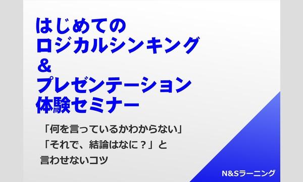 有限会社N&Sラーニングの【東京】9月21日(土) はじめてのロジカルシンキング&プレゼンテーション体験セミナーイベント