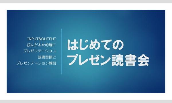【大阪】04月13日(土) はじめてのプレゼン読書会! 体験ゼミ イベント画像1