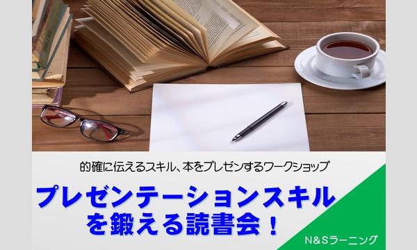 【福岡】5月24日(日)プレゼンテーションスキルを鍛える読書会! イベント画像1