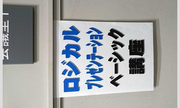 【福岡】11月5日(土)6日(日)ロジカルプレゼンテーション&ディベートベーシック講座 イベント画像3