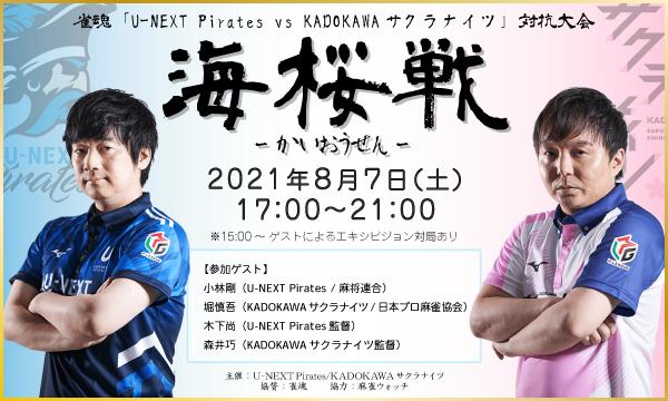 雀魂「U-NEXT Pirates vs KADOKAWAサクラナイツ」対抗大会 海桜戦-かいおうせん-