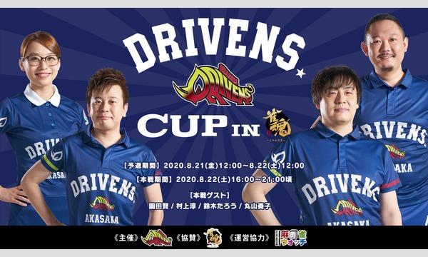 ドリブンズカップ In 雀魂 イベント画像1