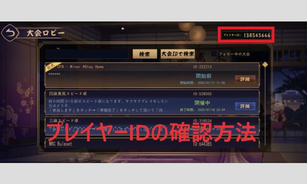 ドリブンズカップ In 雀魂 イベント画像2