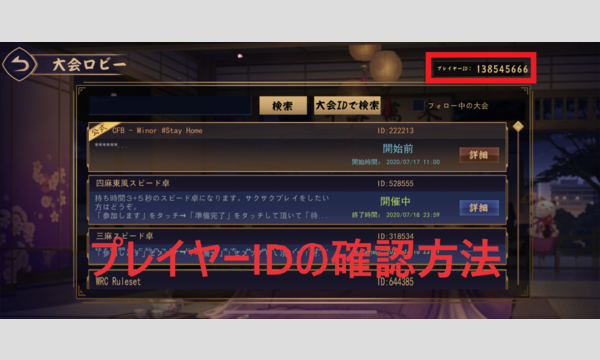 アベマズカップ in 雀魂 イベント画像2