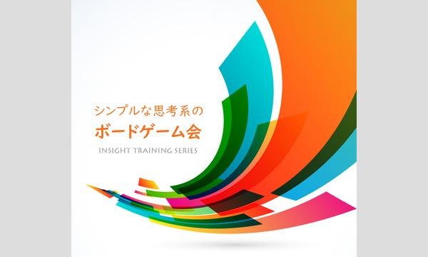 思考系のシンプルなボードゲーム会~アソビながら普段と違う頭の使い方でリフレッシュしよう!思考力トレーニングシリーズ番外編 イベント画像1