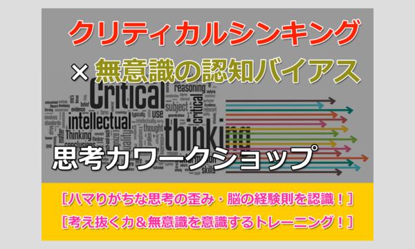 クリティカルシンキング:考え抜く力×認知心理:アンコンシャス・バイアスの知識&意識ワークショップ 2月開催分 イベント画像1