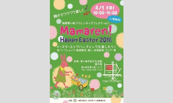 『茅ヶ崎ママレンキッズフェスタVol.1』  *****Happy Easter 2016***** イベント画像1