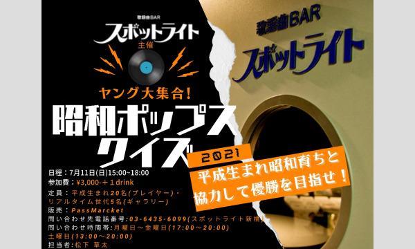 ヤング大集合!昭和ポップスクイズ2021 イベント画像1