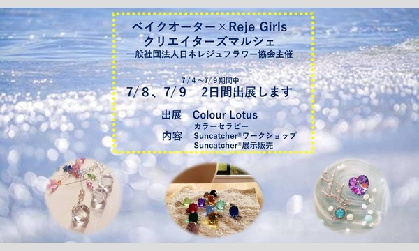 【7/9(月)11:00〜】Colour Lotusサンキャッチャーワークショップ@横浜ベイクォーター イベント画像2