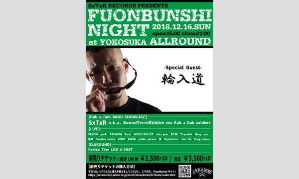 FUON BUNSHI NIGHT イベント画像1