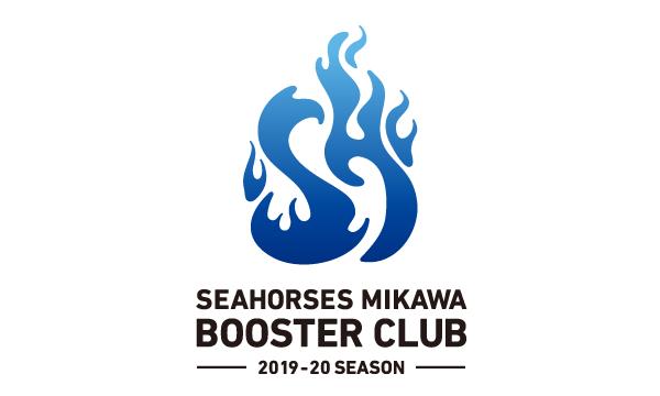 【ゴールド】シーホース三河 公式ファンクラブ「2019-20 ブースタークラブ」 イベント画像1