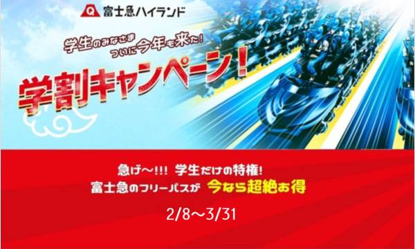 2020年2/8-3/31【学割キャンペーン】オンライン顔登録学割フリーパス イベント画像1