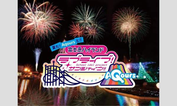 8/11(土)_【MUSIC HANABI SHOW Aqours ナイトドリーム】オリジナル扇子付指定エリア入場券 イベント画像1