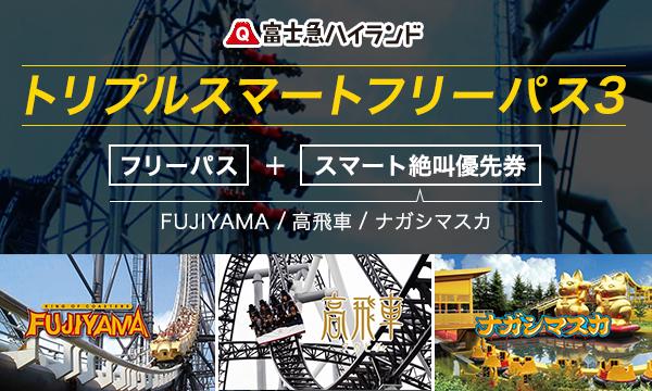 9/21(木)トリプルスマートフリーパス3(FUJIYAMA、高飛車、ナガシマスカ)_当日限り有効 イベント画像1