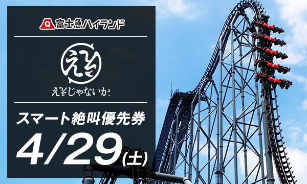4/29(土)『ええじゃないか』スマート絶叫優先券_当日限り有効イベント