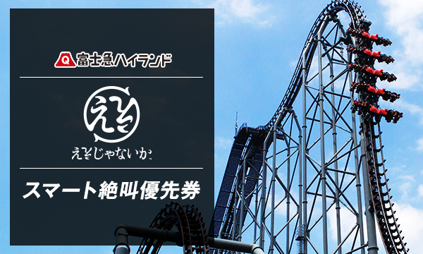 10/17(火)B『ええじゃないか』スマート絶叫優先券_当日限り有効 in山梨イベント