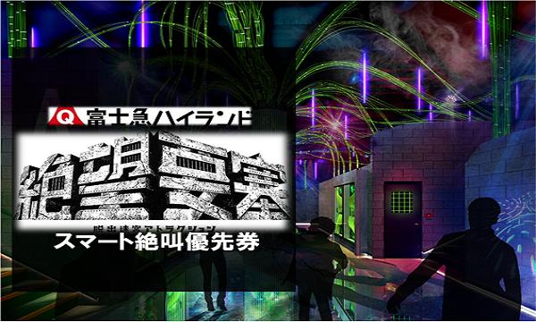 9/18(火)F 【クラブフジQ会員限定】『絶望要塞3』スマート絶叫優先券_当日限り有効 イベント画像1