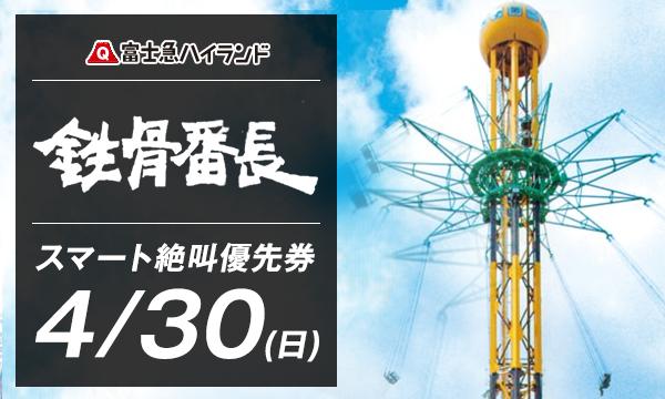4/30(日)『鉄骨番長』スマート絶叫優先券_当日限り有効 in山梨イベント