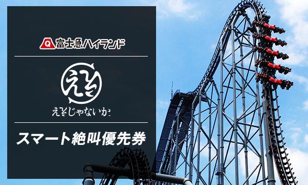 10/24(火)B『ええじゃないか』スマート絶叫優先券_当日限り有効 in山梨イベント