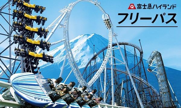 富士急ハイランド フリーパス /1 day pass ticket(発券機対応) イベント画像1