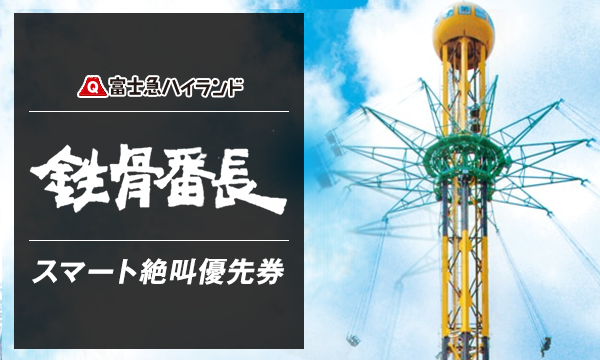 10/19(木)J『鉄骨番長』スマート絶叫優先券_当日限り有効 in山梨イベント
