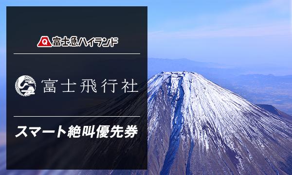 1/17(水)H『富士飛行社』スマート絶叫優先券_当日限り有効 イベント画像1