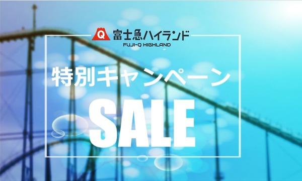 【クラブフジQ会員】富士急ハイランドフリーパス オンラインチケット購入キャンペーン実施中!(発券機対応) イベント画像1