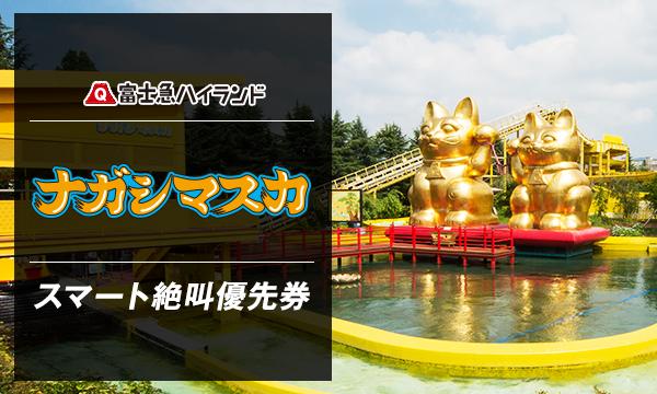 7/18(木)G ☆【クラブフジQ会員限定】『ナガシマスカ』本日終日点検のため、運休させていただきます。 イベント画像1