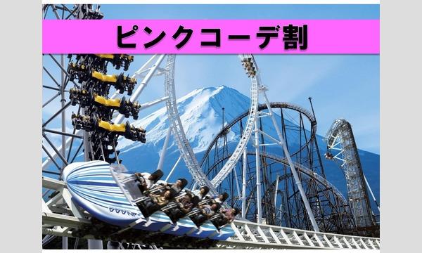 【ピンクコーデ割】1dayフリーパスが最大1,200円引き イベント画像1