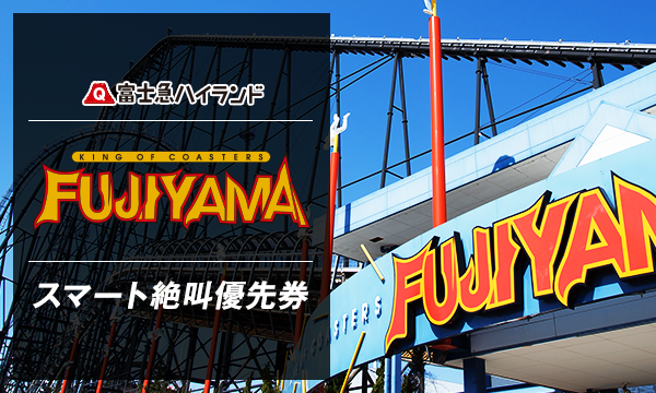 11/25(土)C『FUJIYAMA』スマート絶叫優先券_当日限り有効 in山梨イベント