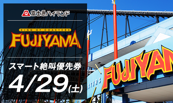 4/29(土)『FUJIYAMA』スマート絶叫優先券_当日限り有効 in山梨イベント