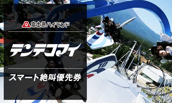 6/28(金)I ☆【クラブフジQ会員限定】『テンテコマイ』本日終日点検のため、運休させていただきます。 イベント画像1