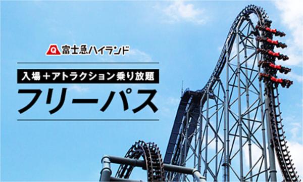 富士急ハイランド  フリーパス /1 day free pass ticket Fuji-Q Highland