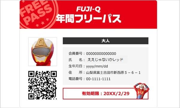 【クラブフジQ会員】年間パス 富士急ハイランド/Year free pass イベント画像1