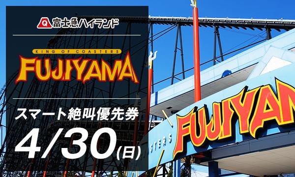 4/30(日)『FUJIYAMA』スマート絶叫優先券_当日限り有効 in山梨イベント