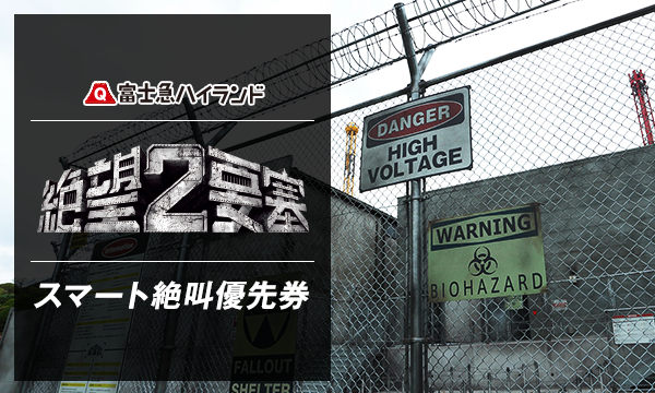 9/24(日)F『絶望要塞2』スマート絶叫優先券_当日限り有効 in山梨イベント