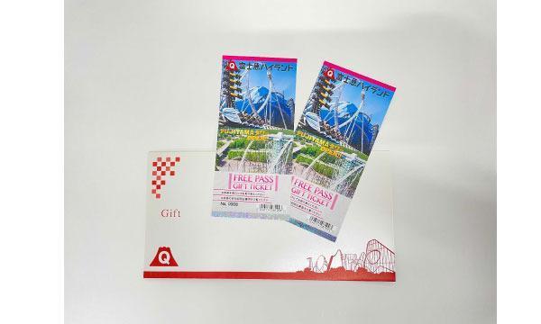 富士急ハイランド 電子チケットの【プレゼント・ギフト用に】富士急ハイランド ギフトフリーパスイベント